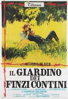 Сад Финци-Контини (1970)