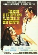 Следствие по делу гражданина вне всяких подозрений (1970)