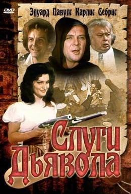 Постер фильма Слуги дьявола (1970)