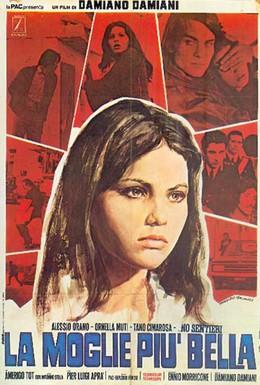 Постер фильма Самая красивая жена (1970)