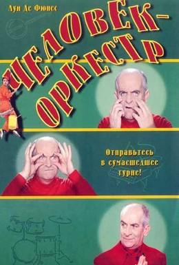 Постер фильма Человек-оркестр (1970)