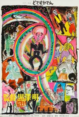 Постер фильма Под стук трамвайных колес (1970)