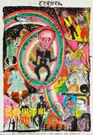 Под стук трамвайных колес (1970)