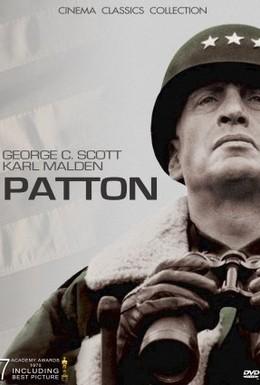 Постер фильма Паттон (1970)