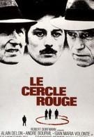 Красный круг (1970)