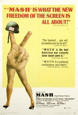 Постер фильма Военно-полевой госпиталь М.Э.Ш (1970)
