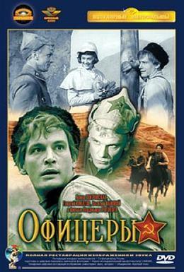 Постер фильма Офицеры (1971)