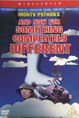Постер фильма А теперь нечто совсем иное (1971)