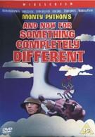 А теперь нечто совсем иное (1971)