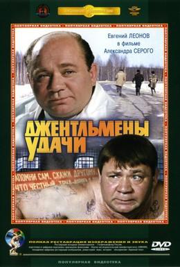 Постер фильма Джентльмены удачи (1971)