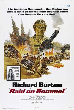 Постер фильма Поход Роммеля (1971)