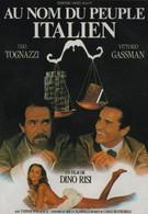 Именем итальянского народа (1971)
