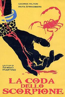 Постер фильма Хвост скорпиона (1971)