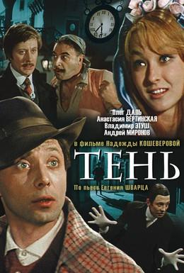 Постер фильма Тень (1971)