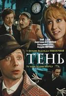 Тень (1971)