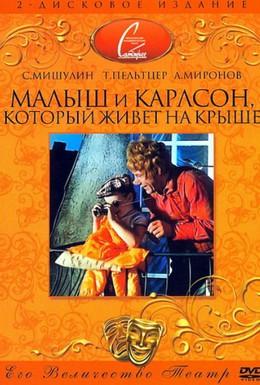 Постер фильма Малыш и Карлсон, который живет на крыше (1971)