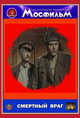 Постер фильма Смертный враг (1971)