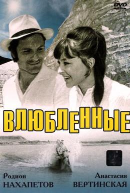 Постер фильма Влюбленные (1969)