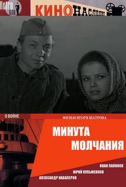 Постер фильма Минута молчания (1971)