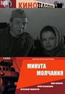 Минута молчания (1971)