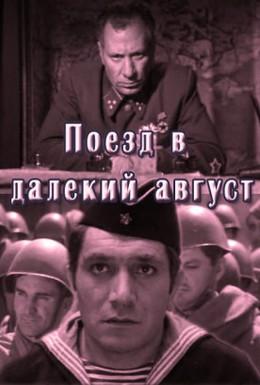 Постер фильма Поезд в далекий август (1971)