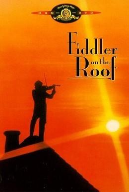 Постер фильма Скрипач на крыше (1971)