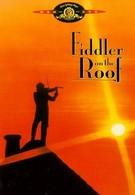 Скрипач на крыше (1971)