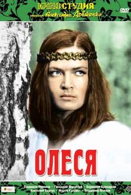Постер фильма Олеся (1971)