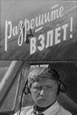 Постер фильма Разрешите взлет! (1971)