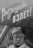 Разрешите взлет! (1971)