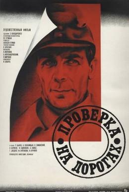 Постер фильма Проверка на дорогах (1971)