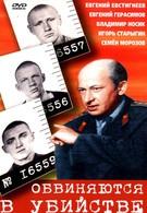 Обвиняются в убийстве (1969)