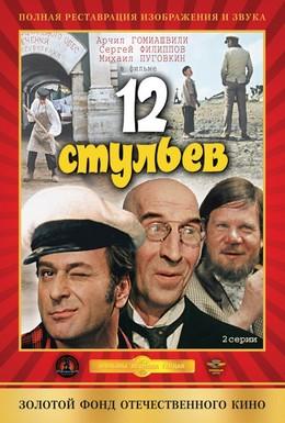 Постер фильма 12 стульев (1971)