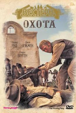 Постер фильма Охота (1971)