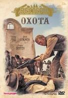 Охота (1971)
