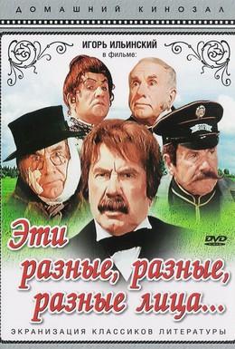 Постер фильма Эти разные, разные, разные лица (1971)