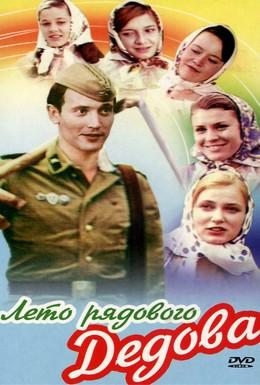 Постер фильма Лето рядового Дедова (1971)