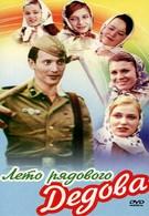 Лето рядового Дедова (1971)