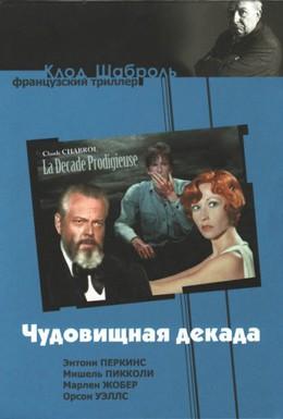 Постер фильма Чудовищная декада (1971)