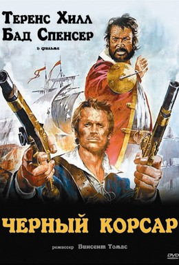Постер фильма Чёрный корсар (1971)