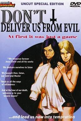 Постер фильма Не избави нас от лукавого (1971)