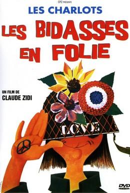 Постер фильма Новобранцы сходят с ума (1971)