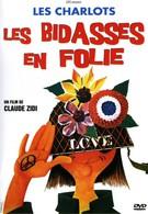 Новобранцы сходят с ума (1971)
