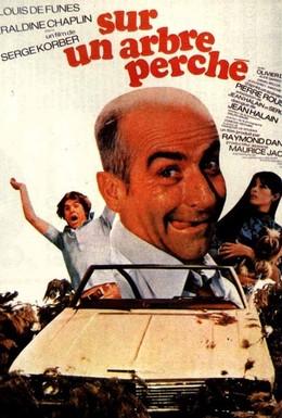 Постер фильма На древо взгромоздясь (1971)