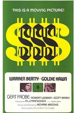Постер фильма Доллары (1971)