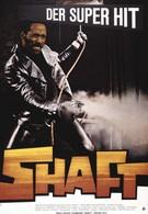 Шафт (1971)