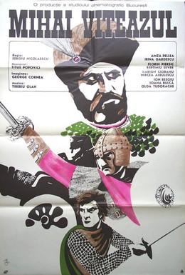Постер фильма Михай Храбрый (1970)