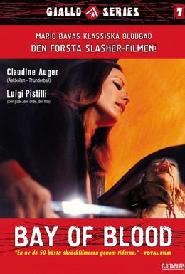 Постер фильма Кровавый залив (1971)