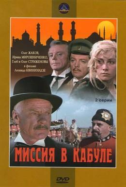 Постер фильма Миссия в Кабуле (1970)