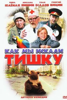 Постер фильма Как мы искали Тишку (1970)